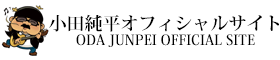 小田純平 公式オフィシャルサイト