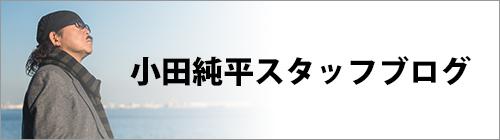 小田純平スタッフブログ