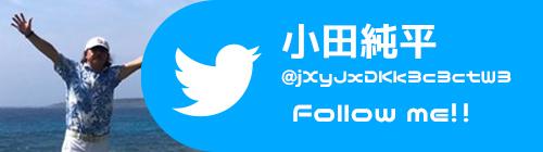小田純平twitter公式アカウント