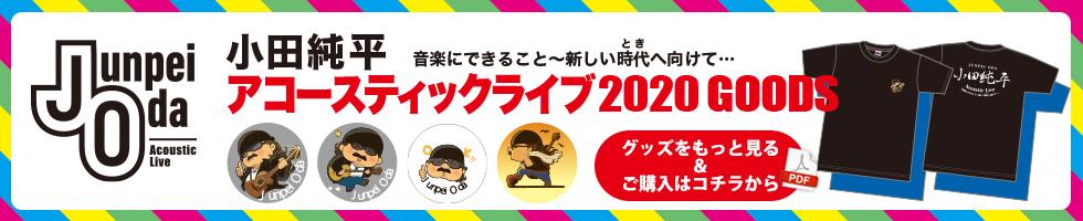 小田純平アコースティックライブ2020グッズ